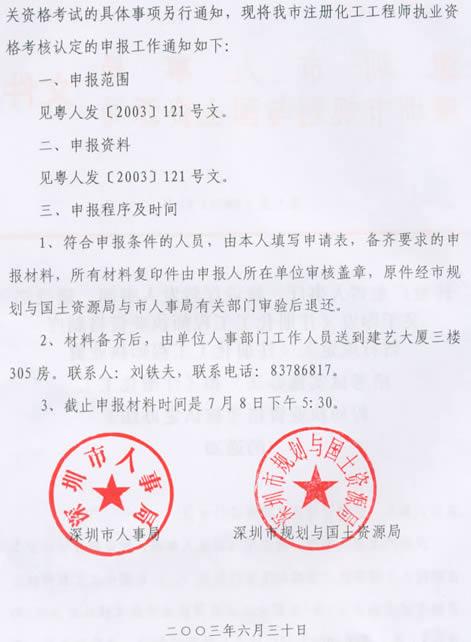 广东省执业资格中心_