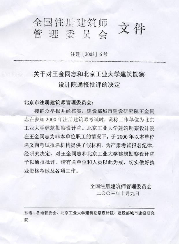 关于对王金公司和北京工业大学建筑v公司设计院武汉传媒广告设计同志图片