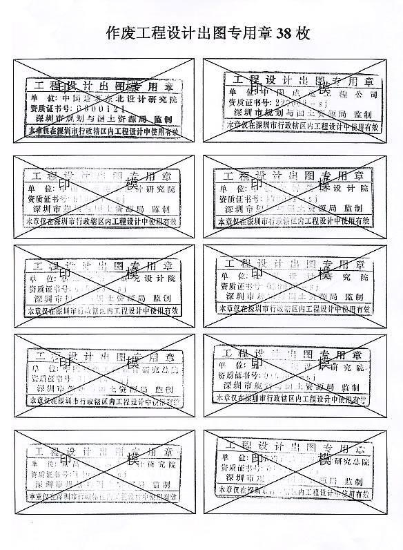 关于备案38家市外简化单位启用勘察设计图纸什么单项思中意是s图片