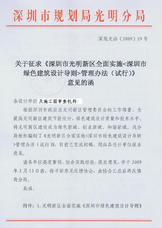 关于征求《深圳市光明新区全面实施〈深圳市绿色建筑设计导则〉管理办法(试行)》意见的函