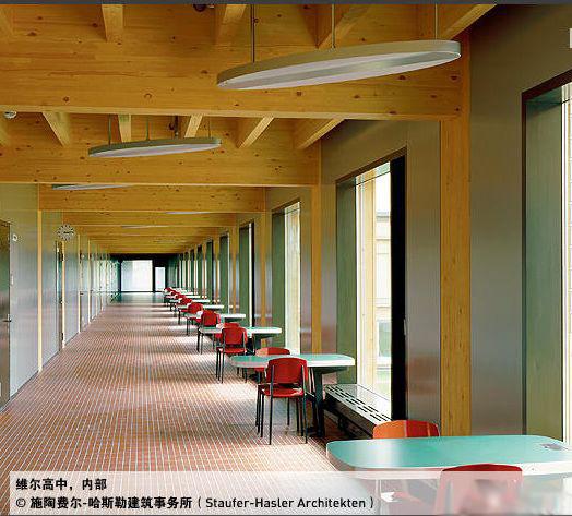 瑞士维尔高中室内设计