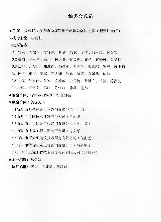 《深圳市建筑工程v常见、审图及报建常见图纸问金地城疑难二期天府图片