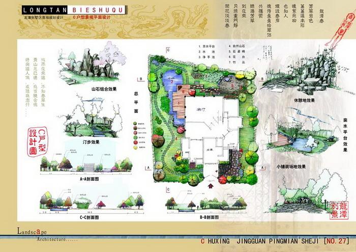 龙潭别墅区景观设计方案