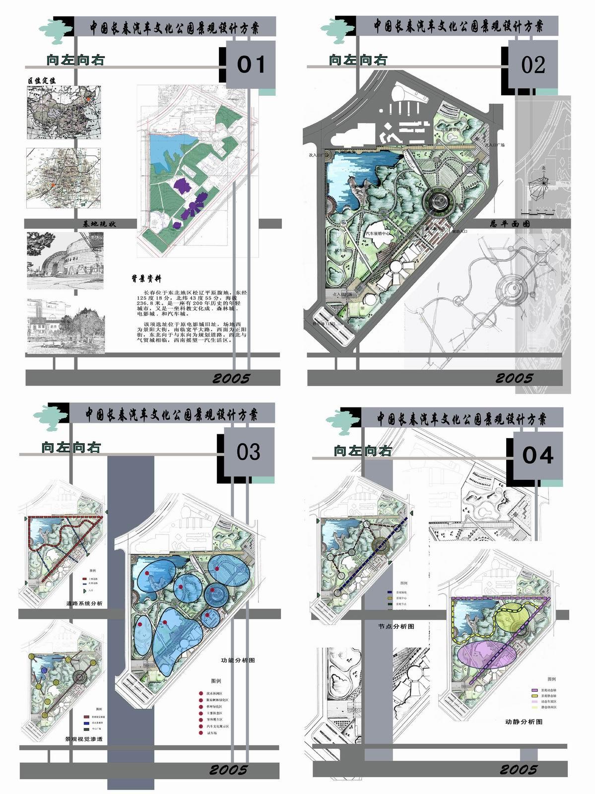 汽车文化公园景观设计方案全套