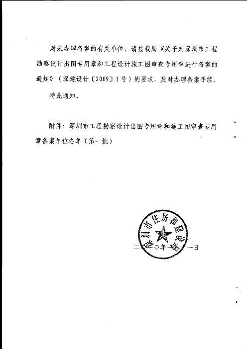 公布关于转发深圳市工程勘察设计出图专用章和冲压模具图纸v工程图片