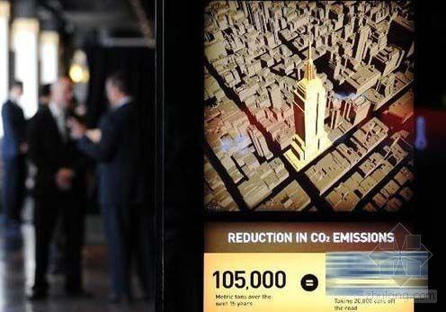 """纽约帝国大厦推""""节能大厦""""理念 玻璃加装隔热层"""