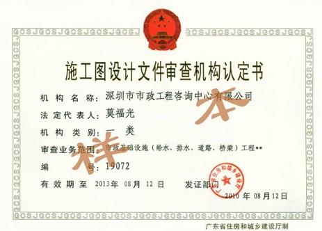 深圳市市政工程咨询中心施工图审查资质增项成靴子猫图纸之高等图片