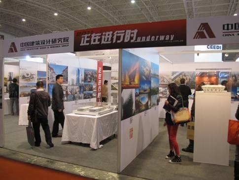 华森公司参加北京、重庆、成都展览/