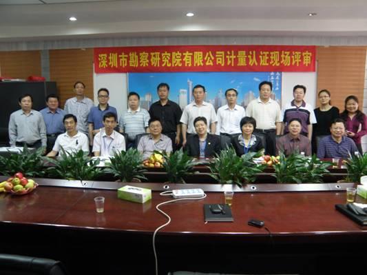 深圳勘察研究院计量、质量、环境和职业健康安全管理体系运行工作获好评/
