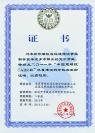 深圳市政院信息快报第二十八期(一)/