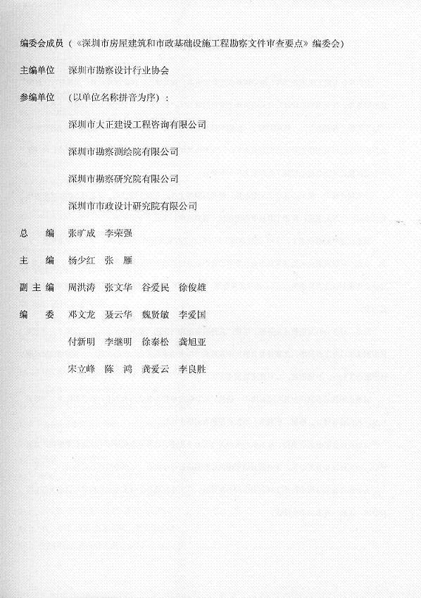 深圳市建设工程施工图审查图纸符号--常用管书讯要点中行业电力图片
