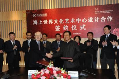 海上世界文化艺术中心和设计合作签约仪式