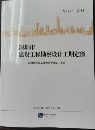 由深圳市建设工程造价管理站主编,深圳市勘察设计行业协会联编的