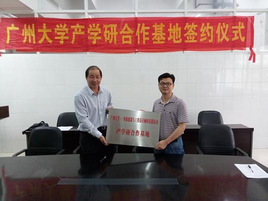 华森公司与广州大学签订产研合作战略协议