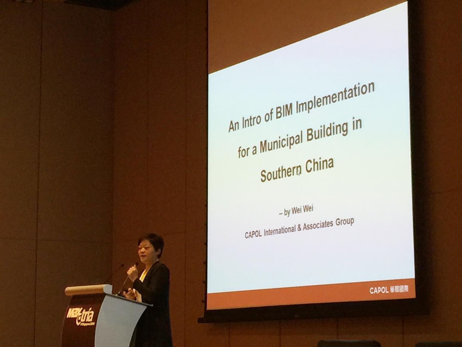 华阳国际出席新加坡国家BIM论坛并发表主题演讲
