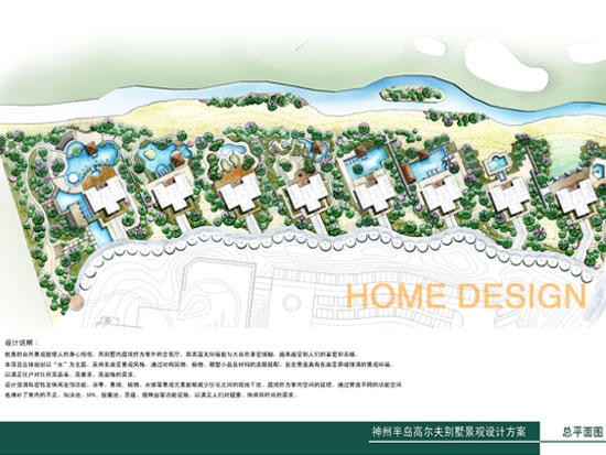 神州半岛高尔夫别墅景观设计