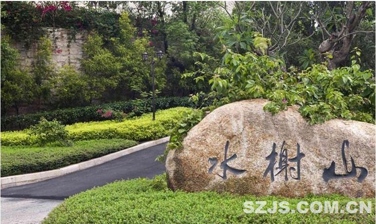 水榭山-别墅景观设计