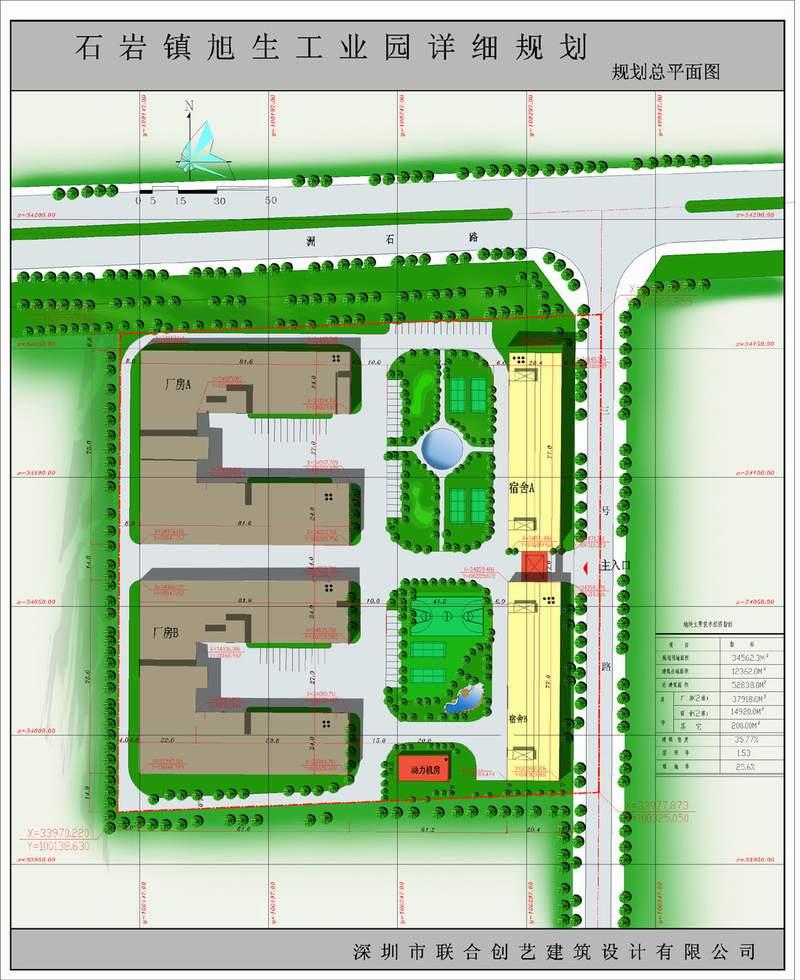 石岩镇旭升科技工业园-深圳市联合创艺建筑设计有限