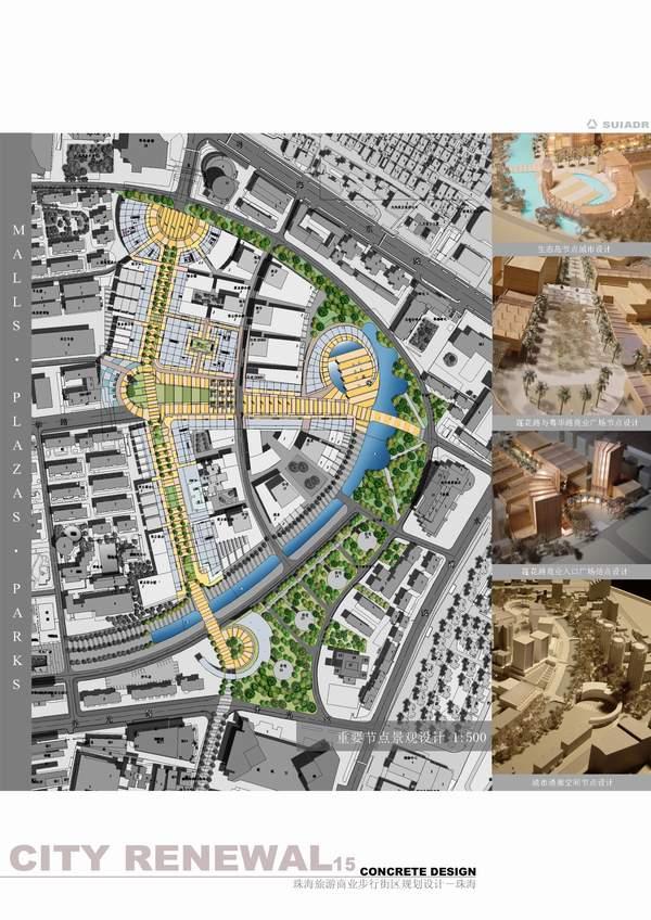 珠海莲花路步行街改造规划 深圳大学建筑设计研究院 深圳建设网企业