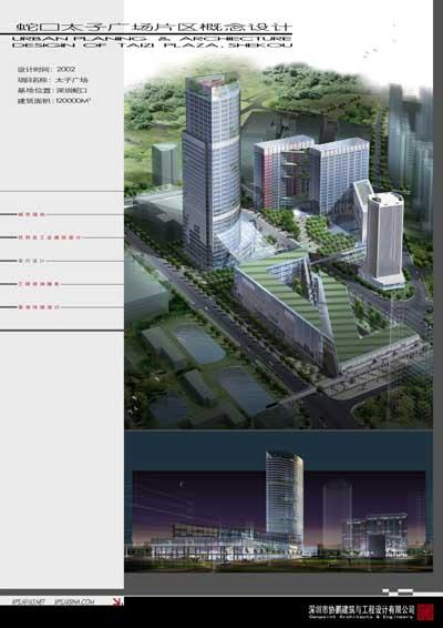 蛇口太子广场片区概念设计