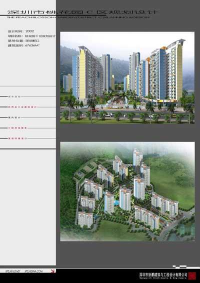 深圳市桃花园c区规划设计